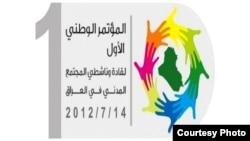 شعار مؤتمر سابق لناشطين مدنيين في العراق