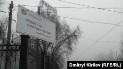 Наружная политическая реклама в центре Донецка возле рынка