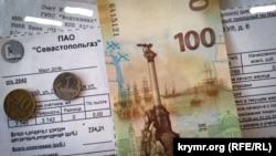Счет за коммунальные услуги в аннексированном Севастополе