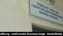 Вход в комнату установления личности в ОВД Алмазарского района города Ташкента.