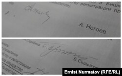 Подписи Арстанбека Ногоева и Батыралы Сыдыкова под тем самым постановлением.