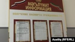 На стенде о получении паспорта нет информации о татарском вкладыше