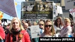 Участники митинга протеста против программы реновации в Москве