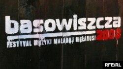Басовішча, 2008