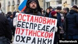 Участник протестного митинга в Москве, февраль 2019 г.