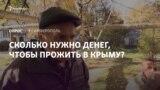 Опитування: скільки потрібно грошей, щоб прожити в Криму? (відео)