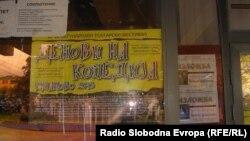 """Меѓународен театарски фестивал """"Денови на комедија"""" 2013 во Куманово."""