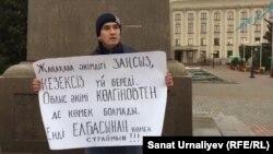 Учитель из села Жангала Руслан Уразалиев протестует против решения жилищной комиссии. Уральск, Западно-Казахстанская область, 15 ноября 2017 года.