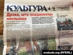 Нумар газэты «Культура» за 4 жніўня
