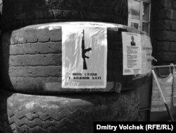 Листовка на Майдане