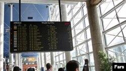ترمینال ورودی فرودگاه بینالمللی امام خمینی تهران