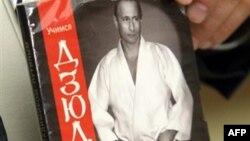 DVD-диск с роликом под названием «Учимся дзюдо с Владимиром Путиным».