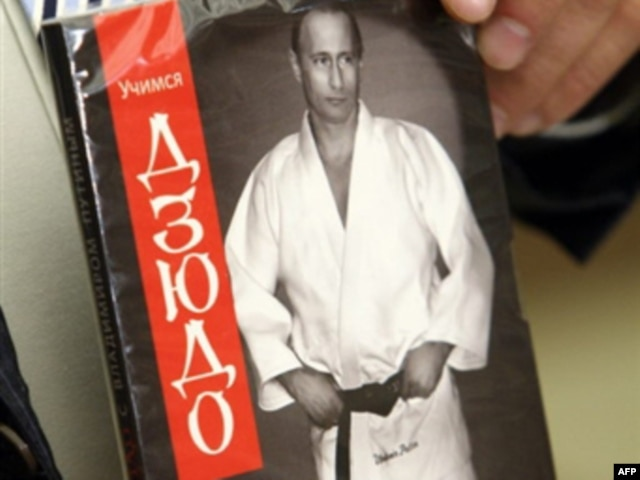 "The instructional DVD ""Let's Learn Judo With Vladimir Putin"""