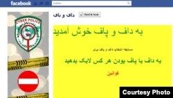 صفحه «داف و پاف» پس از ارسال اطلاعیه پلیس سایبری
