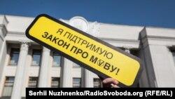 Верховна Рада України 25 квітня ухвалила закон «Про забезпечення функціонування української мови як державної»