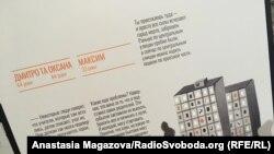 Історії свідків на стендах виставки «На зламі»