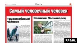 Образец «подрывной литературы», захваченной КГБ Белоруссии 14 марта