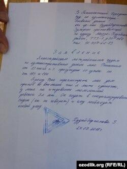 Заявление Зульфии Худойбергановой в Ташкентский городской административный суд.