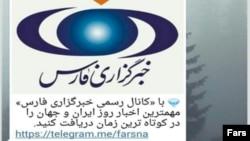 Telegram has been used widely by ordinary Iranian citizens as well as politicians, companies, and state media outlets. (illustrative photo)