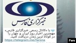 Fars xəbər agentliyinin Telegram messenceri