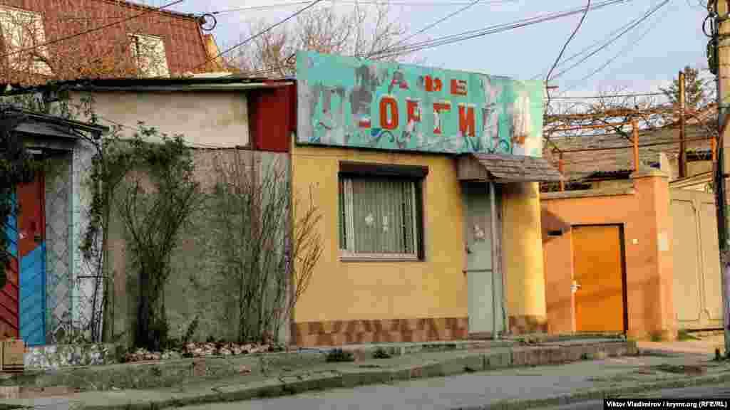 А совсем рядом расположено кафе «Георгий»