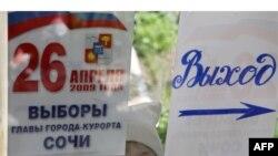 Избирательный участок Сочи, 26 апреля
