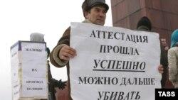 Казань, март 2012 года. Акция против полицейского произвола.