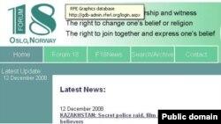 """Фрагмент веб-сайта правозащитной организации """"Форум-18""""."""