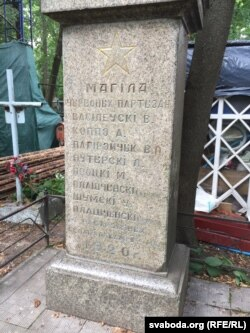 """Вайсковыя могілкі, Менск. Помнік """"чырвоным партызанам"""" 1920 г."""