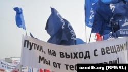 """Митинг """"за честные выборы"""" на Болотной площади 4 февраля"""
