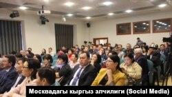 Москвадагы кыргыз диаспора өкүлдөрү