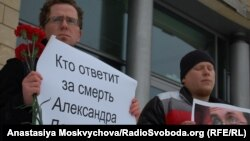 Протестпред холандската амбасада во Киев на 19 јануари 2013.