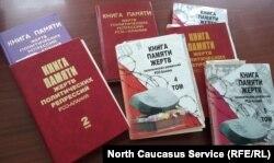 """Издано семь томов """"Книги памяти"""""""