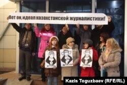 У здания суда в Алматы протест журналистов издания, закрытого по решению властей. 7 апреля 2013 года.