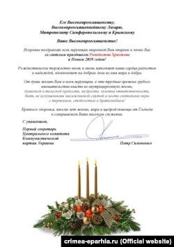 Поздравление крымскому митрополиту Лазарю от главы ЦК Компартии Украины Петра Симоненко
