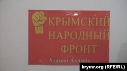 «Кримське казацтво»