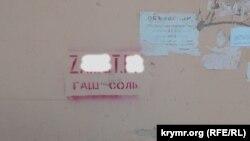 Штамп с закладкой для солевых наркозависимых на стене магазина в селе Криничное Белогорского района, 28 декабря 2016 года