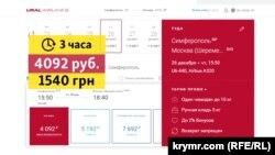 Стоимость авиа билета Москва-Симферополь