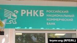 Отделение банка «РНКБ» в Крыму