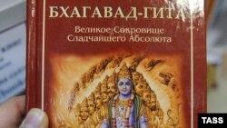 """""""Бхагават-гита"""" очень скоро может быть признана экстремистской литературой"""