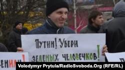 Під час акції проти приєднання Криму до Росії, Сімферополь, 11 березня 2014 року
