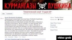 Havas Worldwide Kazakhstan агенттігінің Facebook парақшасындағы мәлімдемесі. 25 тамыз 2014 жыл.