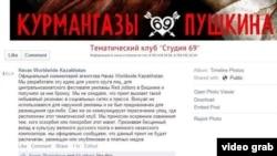 """Құрманғазы мен Пушкиннің """"сүйісі"""" бейнеленген постер жасаушылардың әлеуметтік желідегі кешірім сұрау посты."""