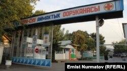 Ղրղըզստան - Շրջանային հիվանդանոցը Օշում, 18-ը օգոստոսի, 2013թ․