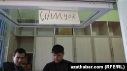 Надпись на окошке ашхабадского магазина: «СИГАРЕТ НЕТ».