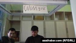 Магазин, Ашхабад