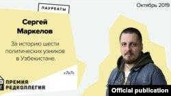 """Sergey Markelov O'zbekistonda tayyorlagan materialini """"Prezidentning qora ro'yxati"""" deb nomlagan"""