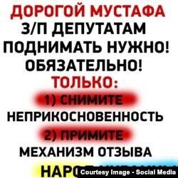 Відповідь Мустафі Найєму від спільноти «Euromaidan PR»