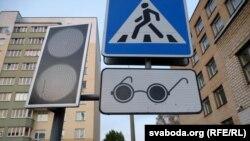 Илустрација - сигнализација за слепи луѓе.