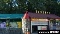 Зоопарк «Сказка», Ялта, Крым